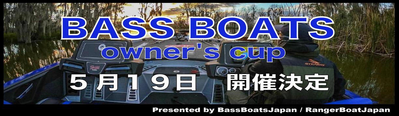 bassboatjapanownerscup.png