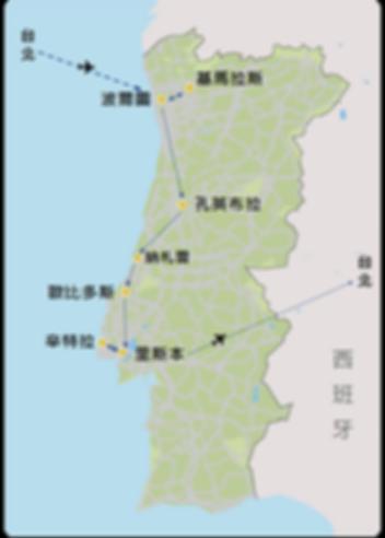 葡萄牙 10天 地圖-3.png