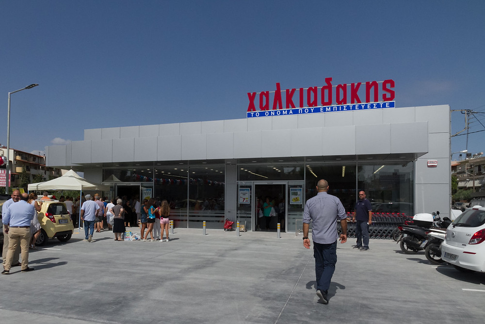 Supermarket Xalkiadakis, Heraklion, Crete, Greece.