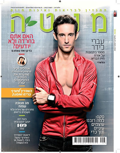מגזין מנטה.jpg
