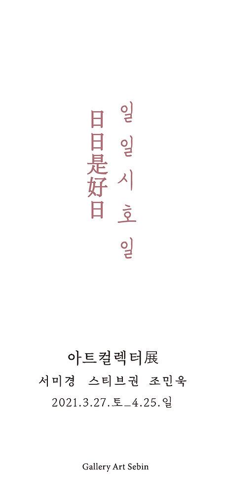 일일시호일-엽서4.jpg
