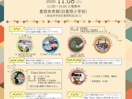 11/8日 『PLAY!PLAY!PLAY!』開催