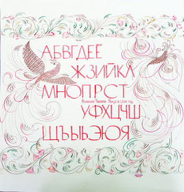 CHIKALOVA_YANA_ABC.jpg