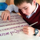 каллиграфия для детей