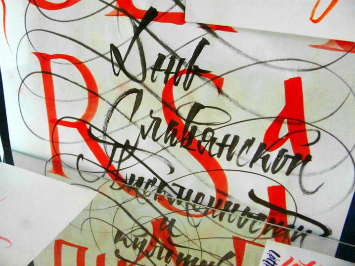 Кистевая каллиграфия