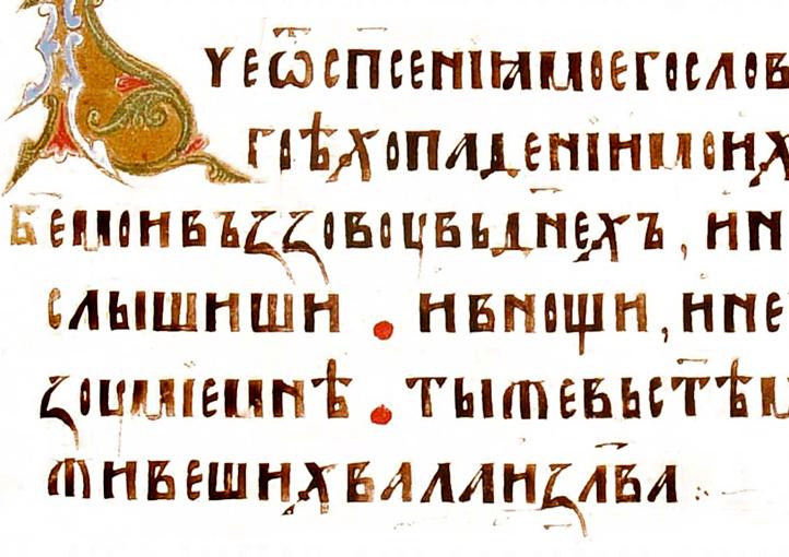 Фрагмент Киевской Псалтири