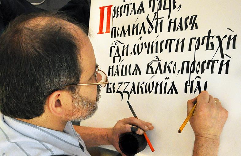 Юрий Ковердяев. Полуустав