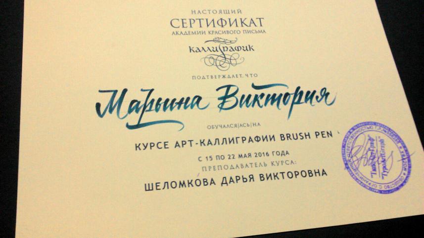 """Сертификат. Курс """"Брашпен"""""""