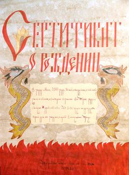 #001_BOLSHAKOV GLEB_1EY_2013_SERTIFICAT.