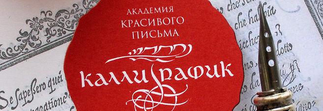 каллиграфия курсы