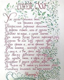 Итоговая работа Вики Занцевой (13 лет) _