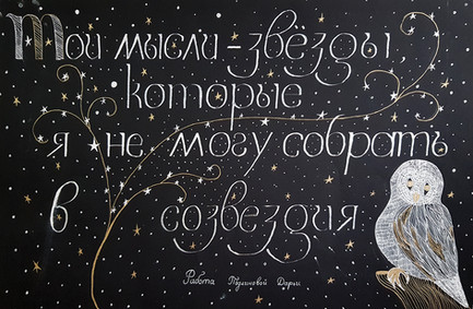 PODLINOVA_DARYA_MY_MINDS.jpg
