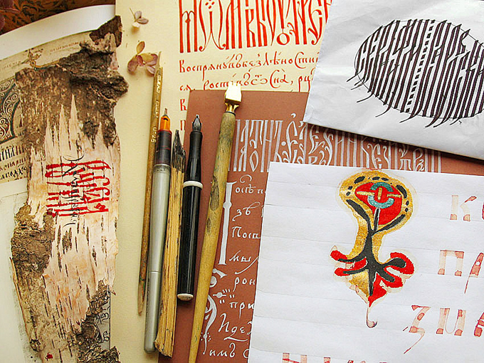 Славянские письмена