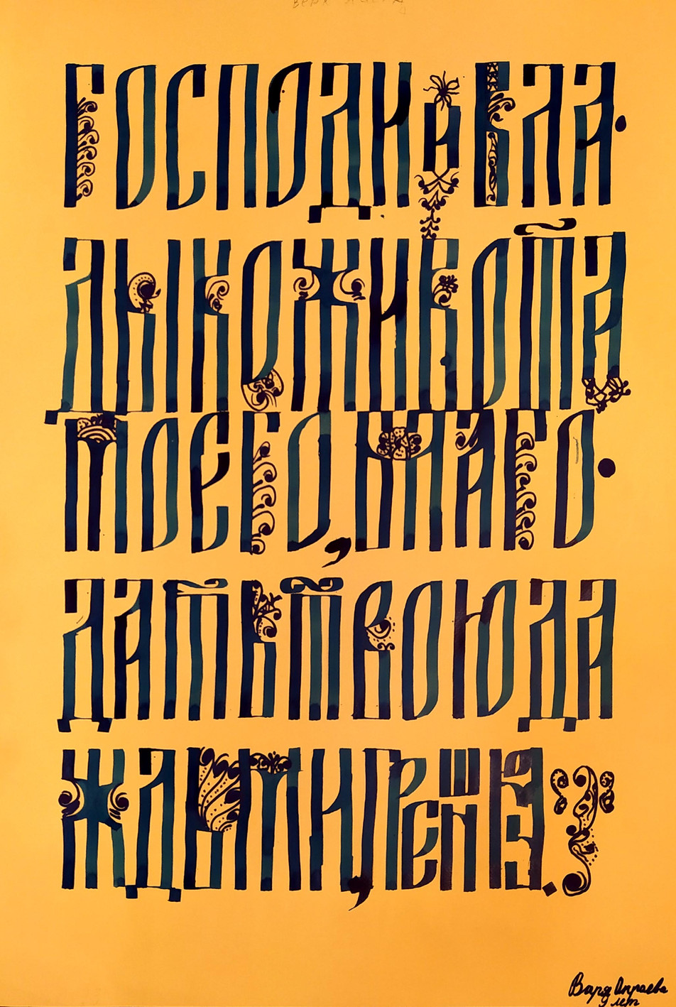 Okroeva Varvara_Moscow_Russia_vjaz_Gospo