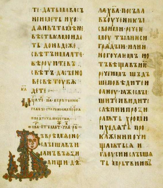 Устав. Остромирово Евангелие