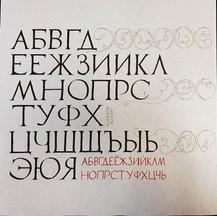 KUZNETSOV_MIKHAIL_ABC.jpg