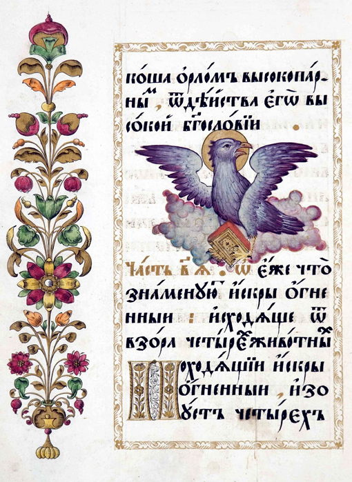 Полуустав. Сийское Евангелие 17 век