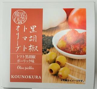 黒胡椒トマトオリーブ