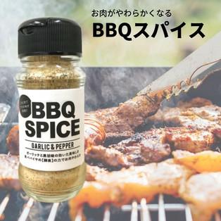 BBQスパイス