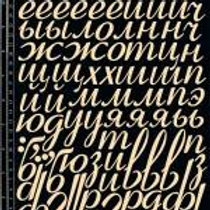 Dusty Attic - Russian Alphabet