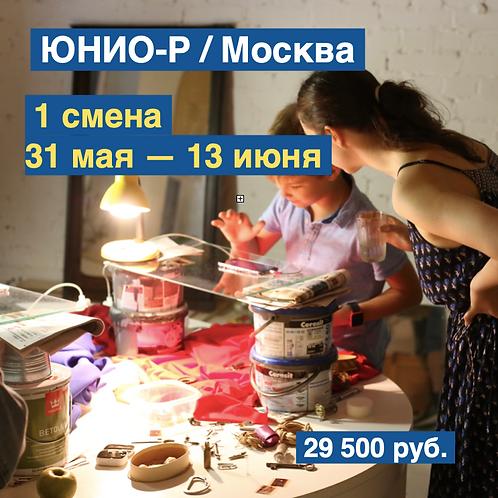 Первая Смена в Юнио-Р/Москва