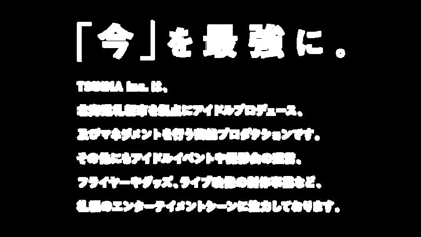 imawosaikyoni2_アートボード 1-min.png