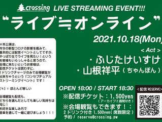 2021.10.18(月)新代田Crossing「ライブ ≒ オンライン」