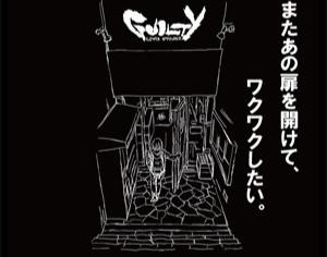 2021.12.03(火) 渋谷GUILTY