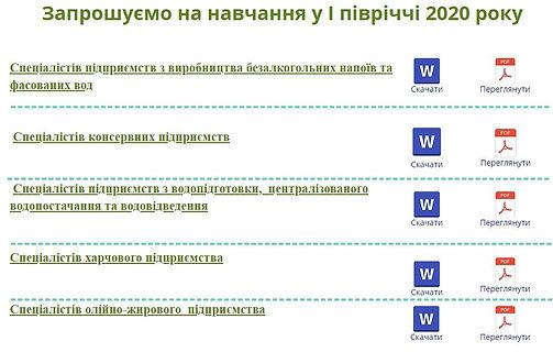 Inf_list2020.JPG