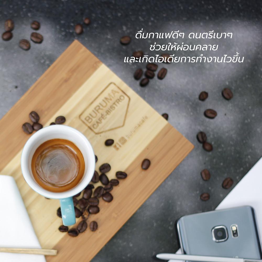 ดื่มกาแฟดีๆ ดนตรีเบาๆ บรรยากาศดีๆ ช่วยให้ผ่อนคลาย  และเกิดไอเดียการทำงานไวขึ้น  บวกกับอาหารอร่อย นั่งได้ตลอดทั้งวัน ยิ่งถ้ามีกาแฟกับบรรยากาศสบายสไตล์ BURUMA คิดอะไรดีๆออกแน่นอน  #Coworking #Coffee #Working #chill #เรียบทางด่วนรามอินทรา #workspace #Workshop #BoardGame #freewifi #Cafe #ร้านนั่งชิล #ร้านกาแฟ #ร้านอาหาร