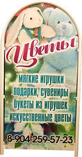 штендеры во Владимире