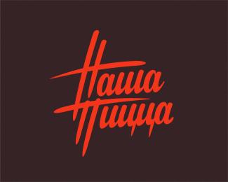 Логотипы супермаркетов, магазинчиков, пиццерий, ресторанов и кафе