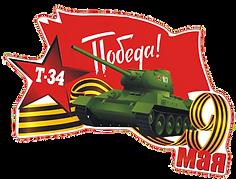 Наклейки на 9 мая во Владимире