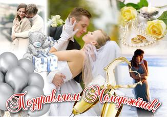 Хороший подарок на юбилей, свадьбу и день рождения! Фото-коллаж с поздравлением - на плакате, банере