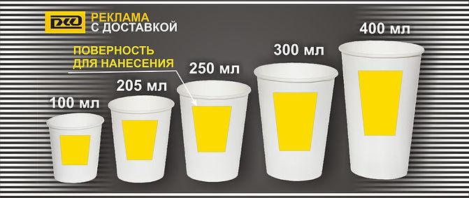Бумажные стаканчики с лого во Владимире