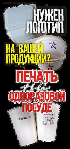 Печать на одноразовой посуде во Владимире
