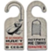 Крючки на двери во Владимире