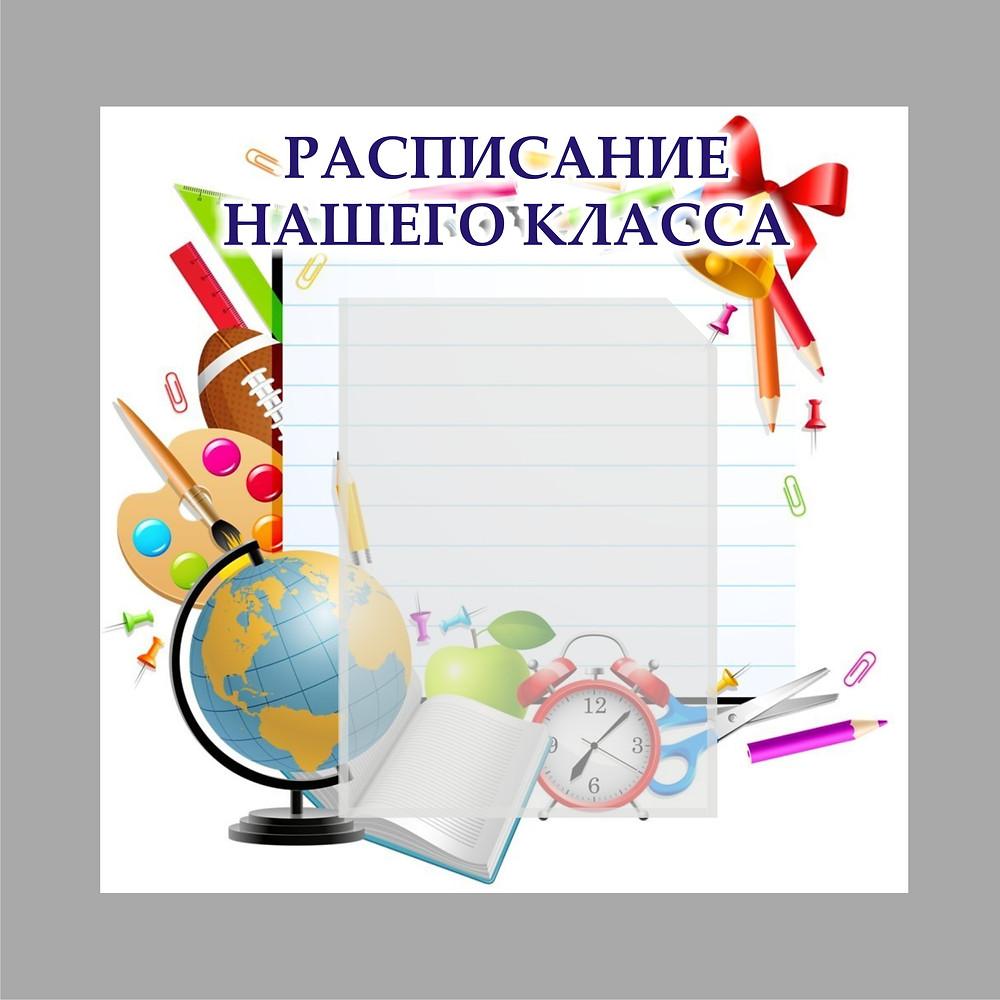 Стенды в классные кабинеты во Владимире
