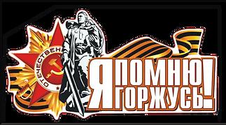 наклейка купить во Владимире к 9 мая