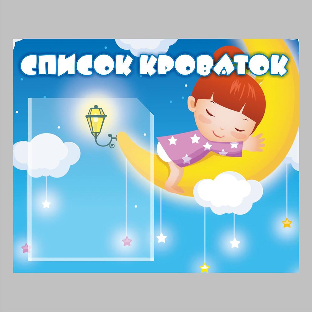 Стенды для детского садика во Владимире