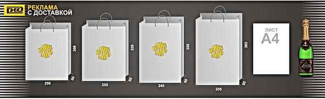 Пакеты бумажные тиражи во Владимире