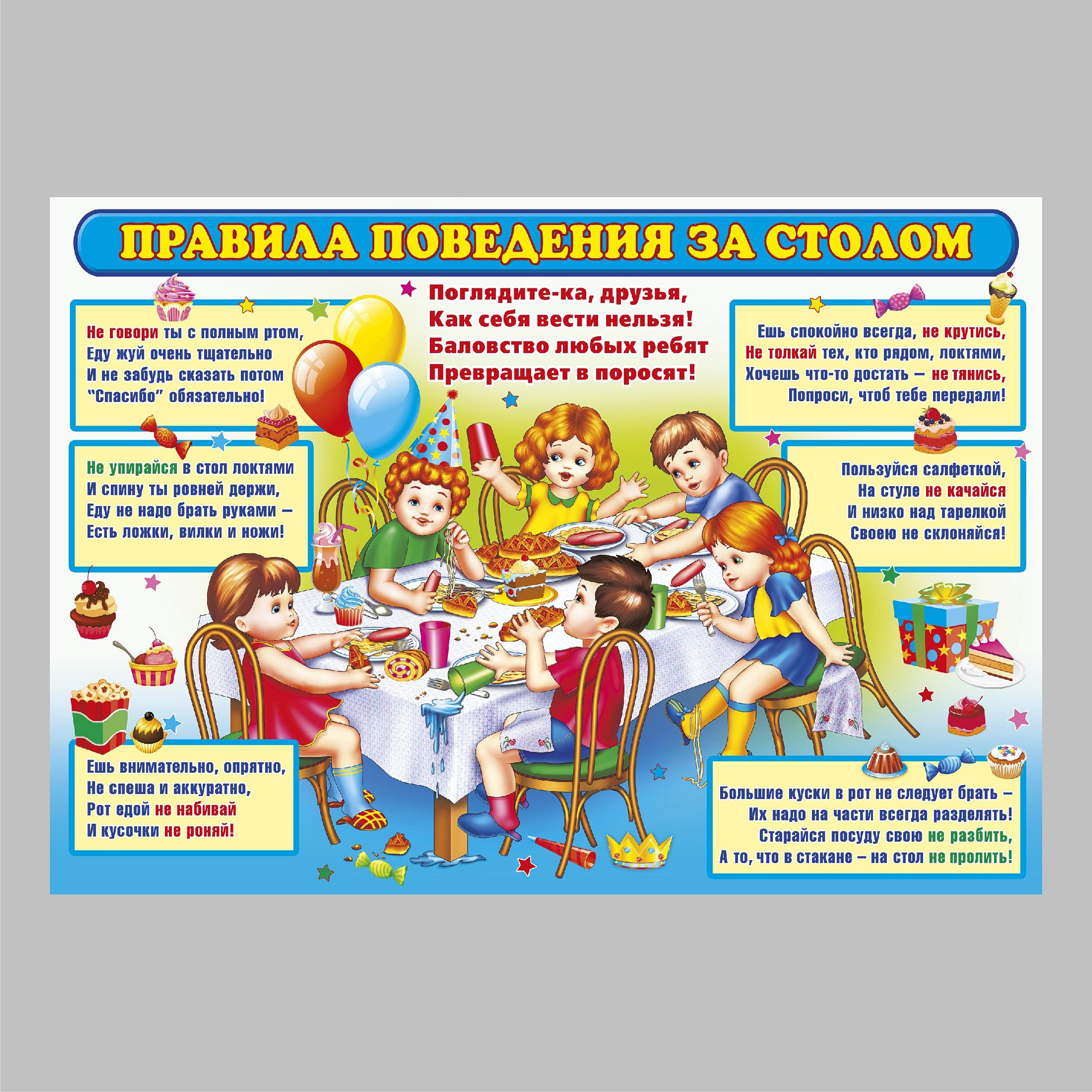 Картинка правила поведения за столом в детском саду в картинках