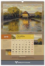 Перекидные календари во Владимире
