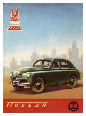 СССР. Наша реклама - Наших автомобилей.