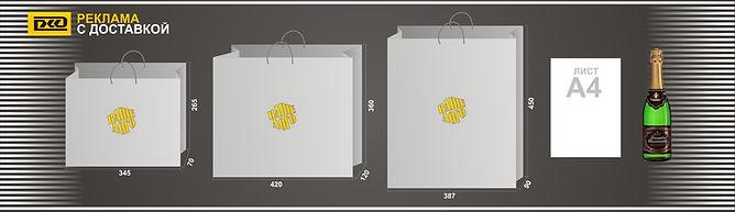 Бумажные пакеты сувенирные во Владимире