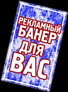 Изготовление рекламных банеров для сайтов