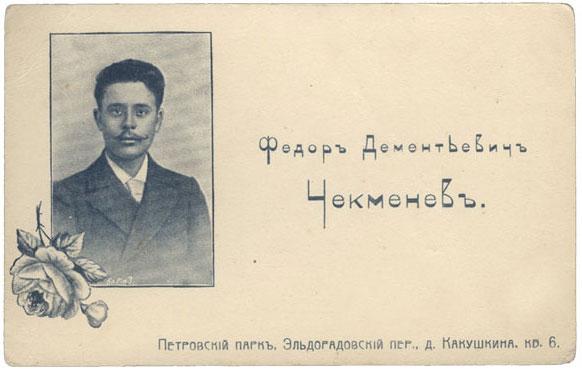 istoria_vizitki1