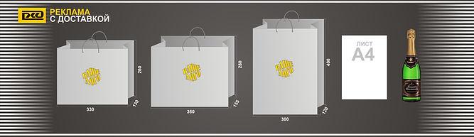 Бумажные пакеты с логотипом во Владимире
