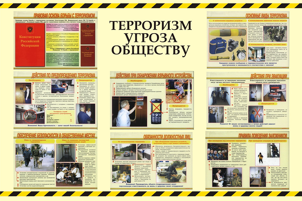 стенды по безопасности жизнедеятельности для детей во Владимире