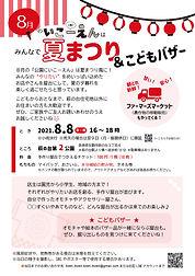 natsu202108-01.jpg